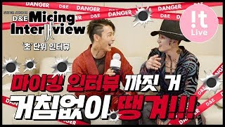 Micing Interview 마이킹인터뷰_ SUPER JUNIOR-D&E 슈퍼주니어-D&E '땡겨 (Danger)'
