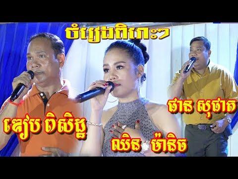 Oun chea rey meas + Sing Bay Chhin Manich + Phan Sophat + Deap Piseth