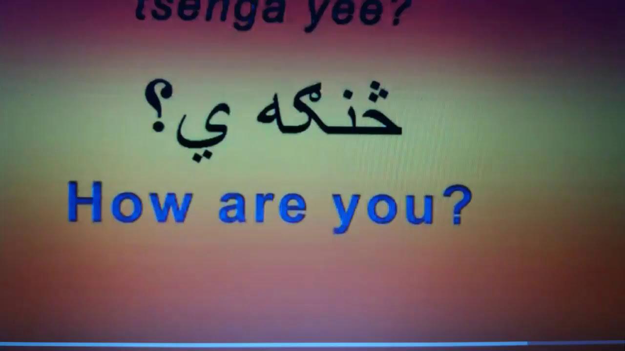 English in pashto