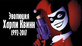 ЭВОЛЮЦИЯ ХАРЛИ КВИНН (1992-2017)