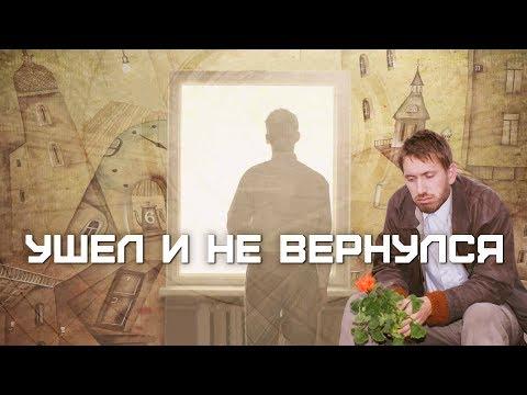 Ушёл и не вернулся (2011) Российская комедийная драма