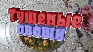 Тушёные овощи. Овощи в микроволновке.
