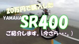 SR400を20万円で購入しました。