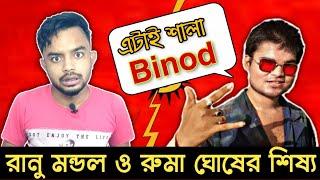 Sala Binod | Rapper Dj Mrinal | Better than Ranu Mondal & Ruma ghosh | pukurpakami