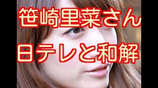 笹崎里菜さん 日テレと和解 内定取り消し訴訟、一転採用へ 笹崎里菜 和...