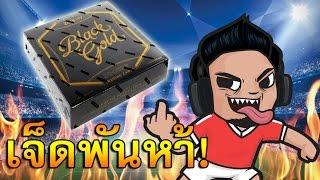 ครั้งเดียวในชีวิต! เปิดกล่องโคตรพรีเมียม10กล่องเท่านั้นในประเทศไทย!! 7500.-บาท!!!