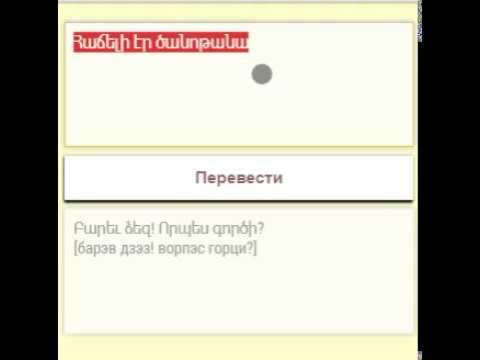 Как разговаривать и читать на армянском с помощью русской транскрипции