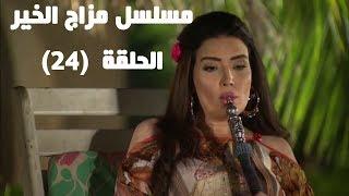 Episode 24 - Mazag El Kheir Series / الحلقة الرابعة والعشرون - مسلسل مزاج الخير