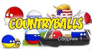 Countryballs ( Сборник 1 )