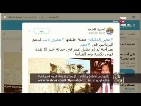 كل يوم - شكر عمرو اديب لاشرف السعد على تغريدته على تويتر  - نشر قبل 10 ساعة