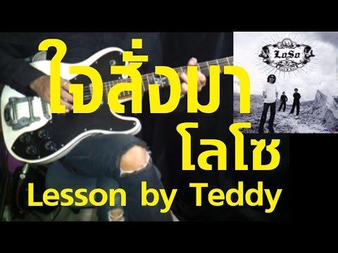 [สอน] ใจสั่งมา - โลโซ [Guitar Lesson by Teddy]