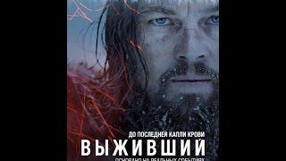 """The Revenant. Обзор фильма """"Выживший"""" (2015)"""