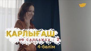 «Қарлығаш ұя салғанда 2» 4 бөлім / «Карлыгаш уя салганда 2» 4 серия