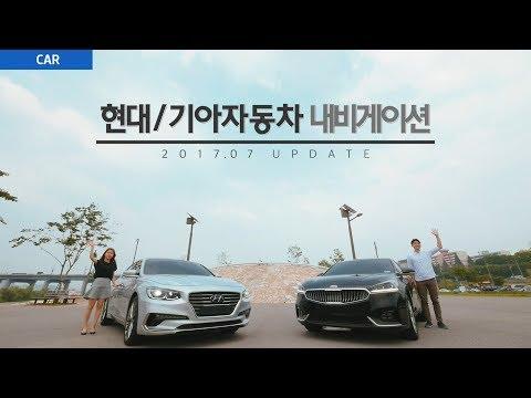 [HMG TV]현대기아차 내비게이션 업데이트_Full ver.