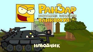 Танкомульт: Наводчик. Рандомные Зарисовки.