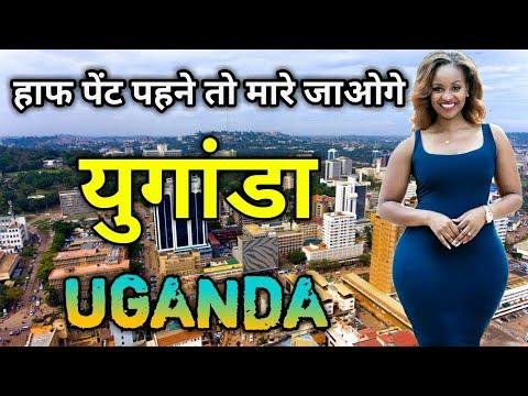 युगांडा के इस वीडियो को एक बार जरूर देखें // Amazing Facts about Uganda in Hindi