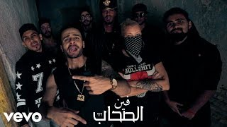 فين الصحاب | شادى سرور (فيديو كليب حصري)