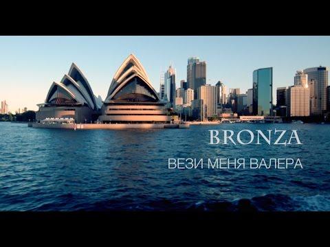 Bronza - Вези меня Валера
