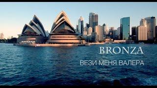 Смотреть клип Bronza - Вези Меня Валера