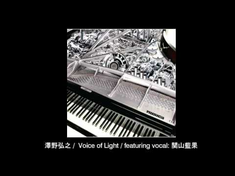 澤野弘之 Voice of Light ~featuring vocal: 関山藍果~