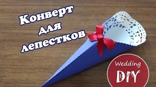 Свадьба своими руками/ Кулечек для лепестков/ Мастер-класс/ DIY Wedding decoration