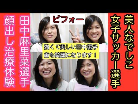 女子サッカーチーム 世田谷スフィーダ 田中麻里菜です。