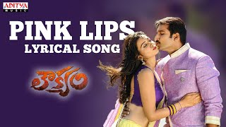 Loukyam Full Songs With Lyrics - Pink Lips Song - Gopichand, Rakul Preet Singh, Anoop Rubens
