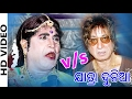 Daitari Panda - Maichia Gokhei Sahoo || Special Interview || Jatra Duniya || video