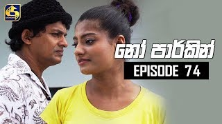NO PARKING EPISODE 74 || ''නෝ පාර්කින්'' || 03rd October 2019 Thumbnail