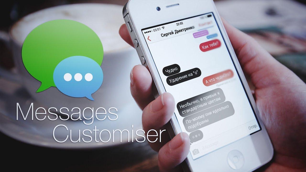 Как поменять на айфоне цвет сообщений