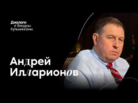 Интервью с Андреем Илларионовым