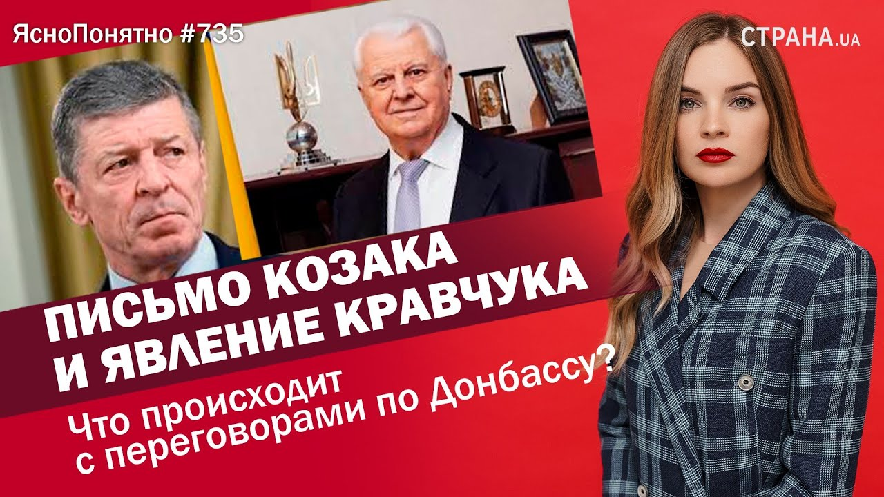 Письмо Козака и явление Кравчука. Что происходит с переговорами по Донбассу?   ЯсноПонятно #735