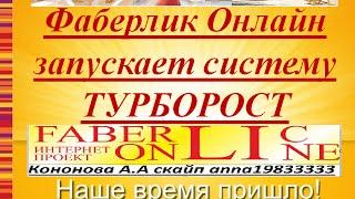 видео Работа в интернете Фаберлик ,доход в 20 т. рублей ,только факты