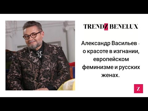 Интервью Александра Васильева медиапорталу TrendZ Benelux