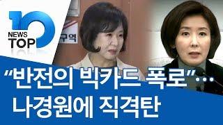 """손혜원 """"반전의 빅카드 폭로""""…나경원에 직격탄"""