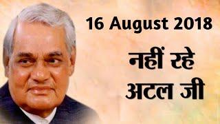 Breaking News नहीं रहे Atal Bihari Vajpayee Death Passes Away today