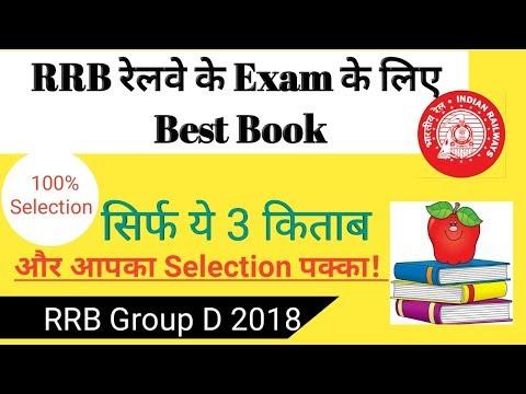 Railway Group D Exam Books | Railway group C 2018 Exam Preparation | Best Books for railway group D