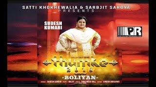 Boliyan Sudesh Kumari Free MP3 Song Download 320 Kbps