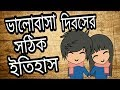Valentine's Day: history of Valentine's day  in bangla (2018)