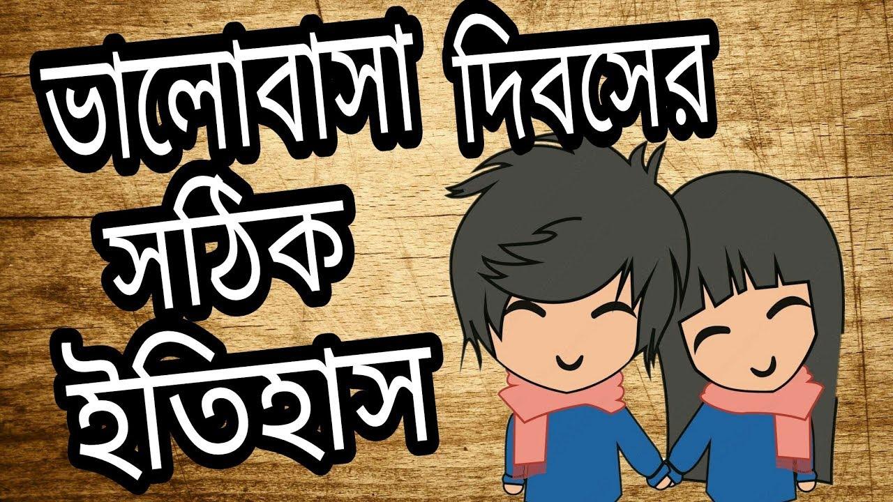 Valentine S Day History Of Valentine S Day In Bangla 2018 Youtube