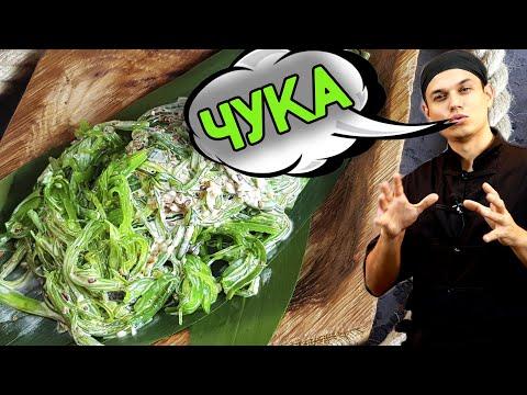 Чука салат - очень полезное и недооценённое блюдо.