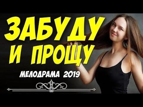 Жизненная мелодрама 2020 | ЗАБУДУ И ПРОЩУ | Мелодрама | Русские сериалы 2020 | новинки HD