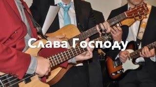 Бьют Часы - Свадьба - Братья из Корнталья