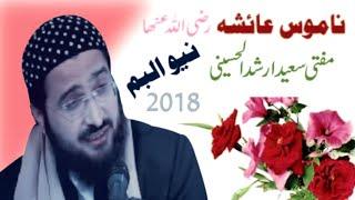 New Naat || Namoos-e-Ayesha || Mufti Saeed Arshad || ناموس عائشہ