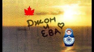 Русская ЕВА + канадец ДЖОН = кругосветное путешествие. Канада. Онтарио, Торонто. эмиграция. Canada