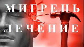 Головная боль  Мигрень  Лечение эффективное(В 2000 году мигрень была включена в список заболеваний, представляющих глобальное значение и бремя для челов..., 2016-02-22T16:40:55.000Z)