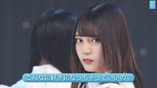 日向坂46 3rd 「こんなに好きになっちゃっていいの?」 Best Shot Version.