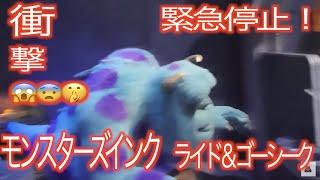 【衝撃映像】東京ディズニーランドでモンスターズインクがまさかの緊急停止!! thumbnail