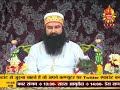 16 July 2017 Satsang In Presense Of Dr.msg....sarvdharam Sangam video