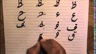 Learn Urdu Lesson#4  Urdu alphabets and their positions 2